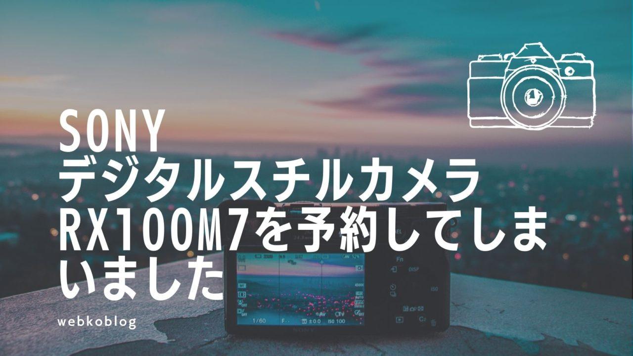 SONY デジタルスチルカメラ RX100M7 を予約してしまいました