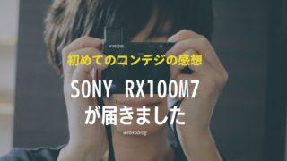 【初めてのコンデジの感想】SONY RX100M7が届きました