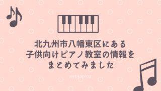 北九州市八幡東区にある子供向けピアノ教室の情報をまとめてみました