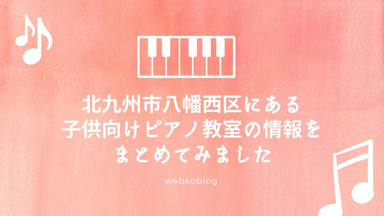 北九州市八幡西区にある子供向けピアノ教室の情報をまとめてみました