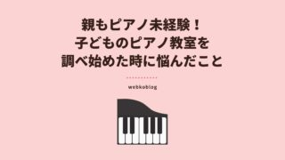子供からの「ピアノを習いたい」親もピアノ未経験、ピアノ教室を調べ始めた時に悩んだこと