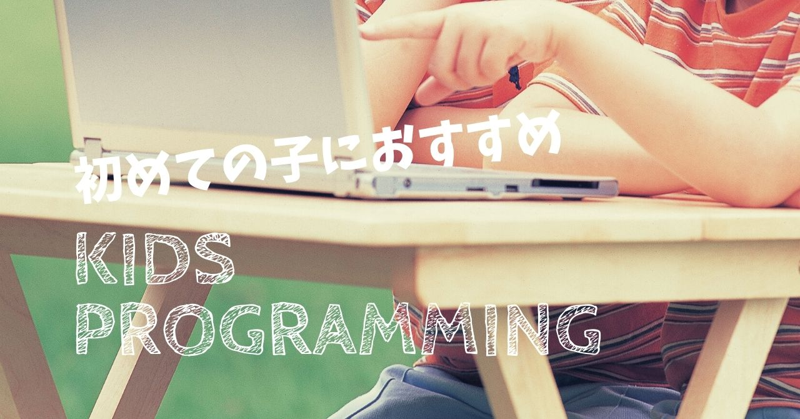 子供のプログラミング教育、これならいつどこでも始めやすい!無料で出来るプログラミング言語「Scratch(スクラッチ)」と初心者におすすめの教材「スクラッチカード」(日本語化されました)