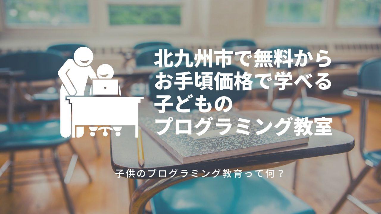 子供のプログラミング教育って何?&北九州市の無料〜手頃な価格で学べるプログラミング教室