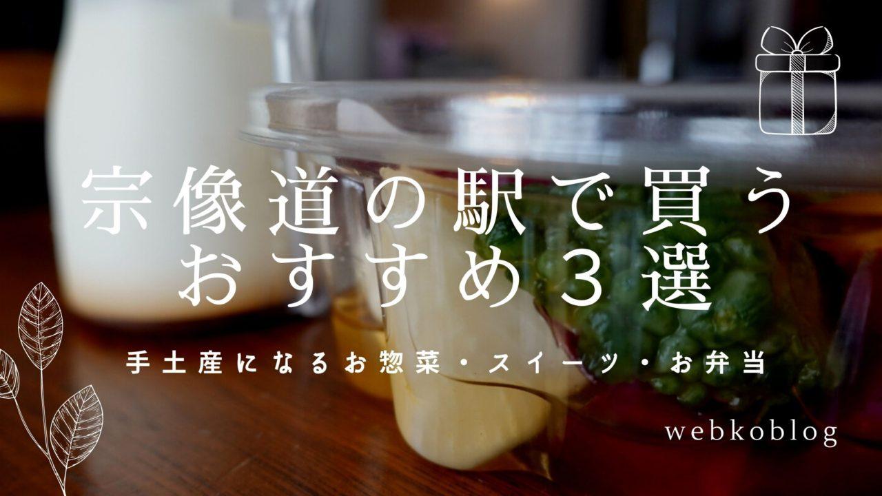 宗像(むなかた)道の駅の手土産になるお惣菜・スイーツ・お弁当
