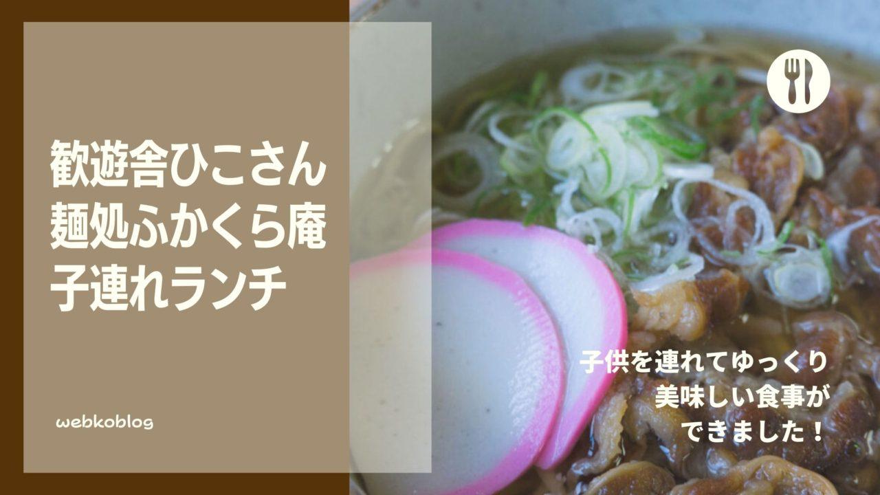 歓遊舎 ひこさん(英彦山)「麺処ふかくら庵」