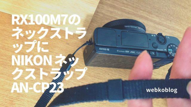RX100M7のネックストラップに「Nikon ネックストラップ AN-CP23」