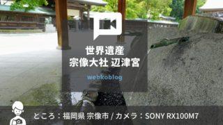 RX100M7+PremiereProで撮影・動画編集してみました【世界遺産 宗像大社 辺津宮】
