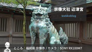 SONY RX100M7で撮影練習【宗像大社 辺津宮】