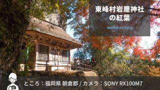 岩屋神社で紅葉が始まりました-福岡県朝倉郡東峰村宝珠山