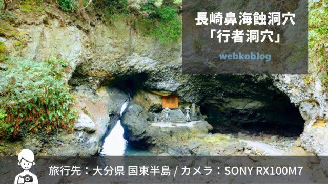国東半島のパワースポットの一つ、長崎鼻海蝕洞穴「行者洞穴」