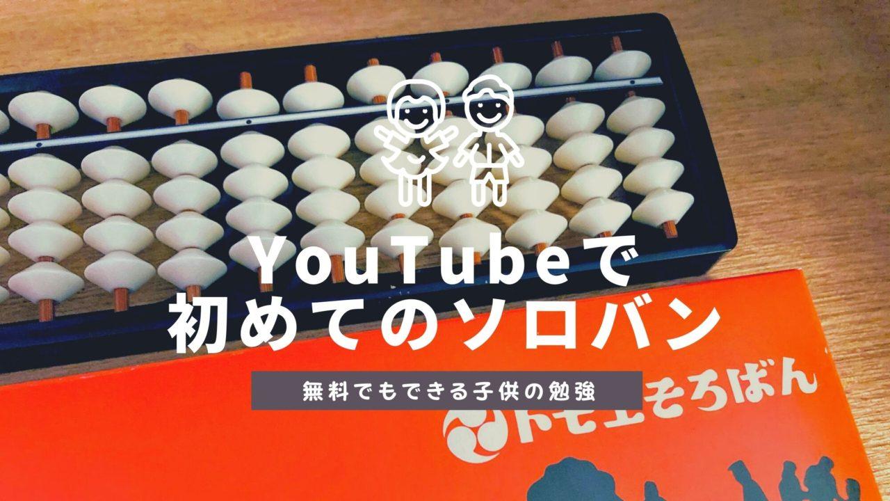子供のそろばんをYouTubeで学べました