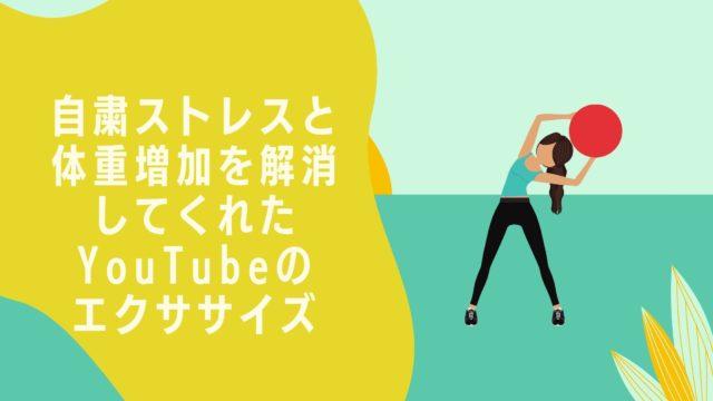 自粛ストレスと体重増加を解消してくれたYouTubeのエクササイズ