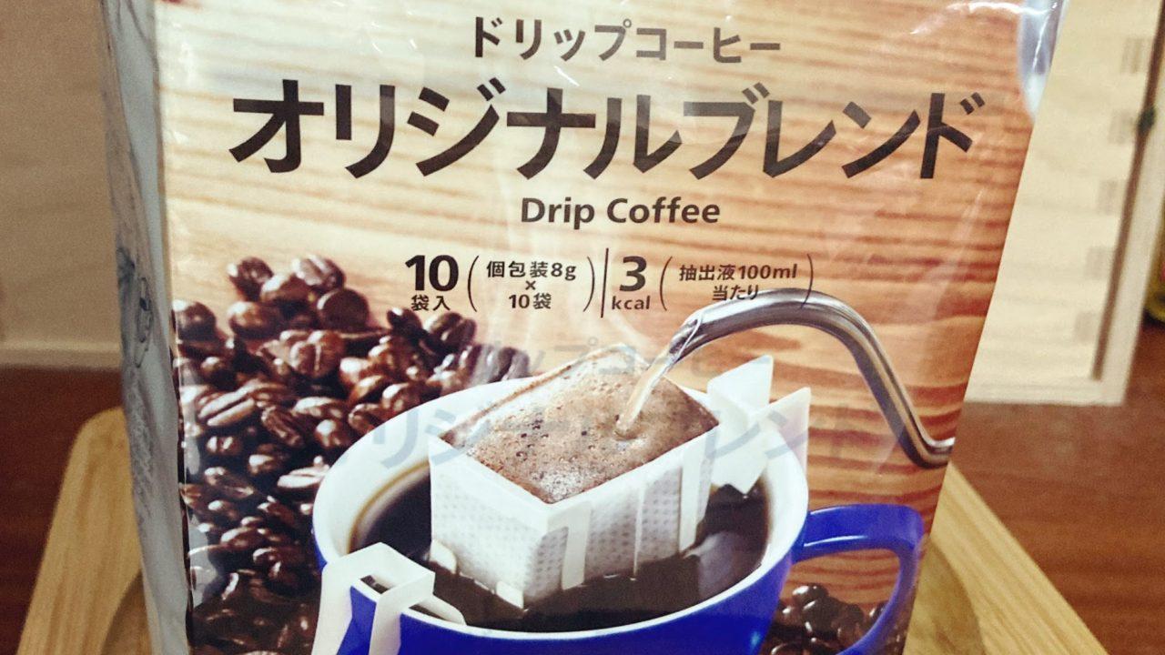 セブンイレブンオリジナルブレンドドリップコーヒー