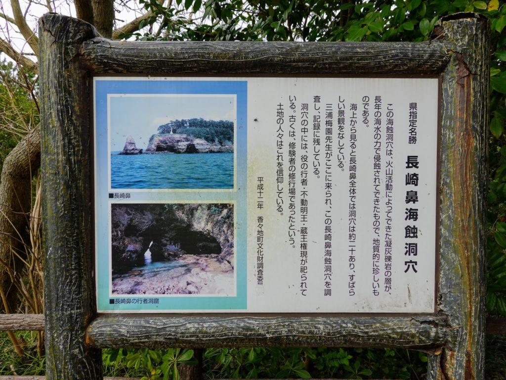 県指定名勝 長崎鼻海蝕洞穴看板