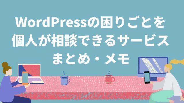 WordPressの困りごとを 個人が相談できるサービスまとめ・メモ