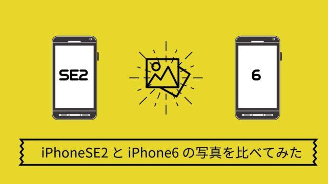 iPhoneSE(第二世代)で撮った写真たち、iPhone6の写真との違いメモ