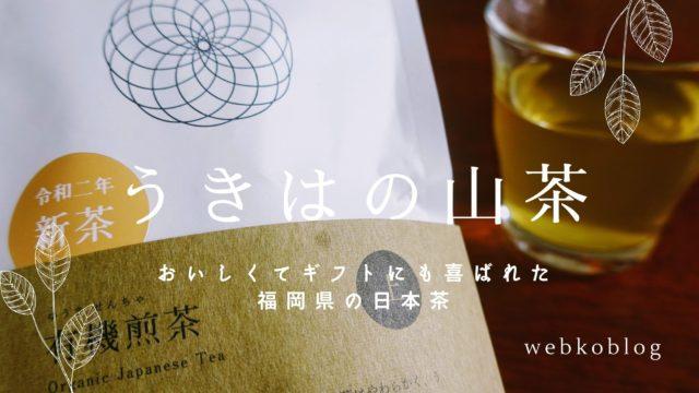 「うきはの山茶」おいしくてギフトにも喜ばれた福岡の日本茶