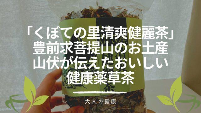「くぼての里清爽健麗茶」豊前求菩提山のお土産、山伏が伝えたおいしい健康薬草茶