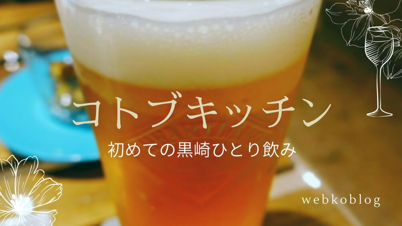 ふらっと女性ひとりで飲みに行けた「コトブキッチン」北九州市八幡西区黒崎