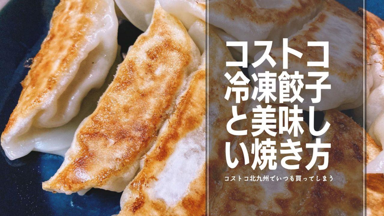 コストコ北九州でいつも買う冷凍餃子と美味しい焼き方