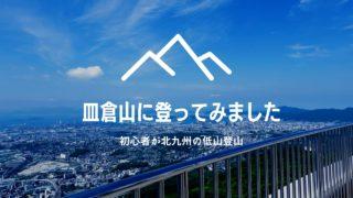 北九州市八幡東区の皿倉山に登ってみました初心者・低山登山