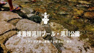 安全に川遊びができる豊前の求菩提河川プール・河川公園