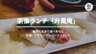 宗像ランチ「升風庵」蕎麦と地魚の握り寿司と地鶏・天草大王のお店に行きました