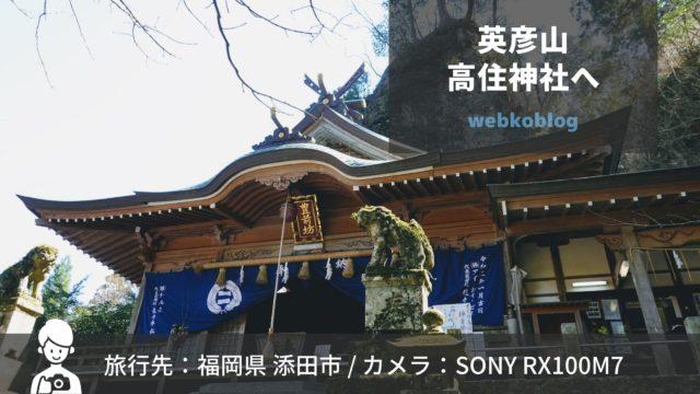 豊前坊高住神社に行ってみました(英彦山中腹日本百景・日本二百名山の一つ)