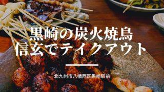 黒崎駅の炭火焼き鳥老舗「信玄」でテイクアウト