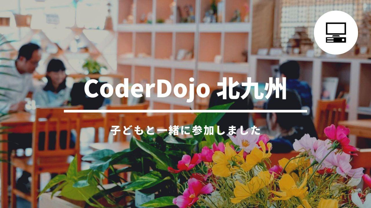 CoderDojo北九州で子供がプログラミング体験してみました(ボランティアが無料で運営)