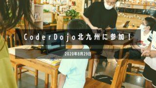 CoderDojo北九州に参加して来ました[2020年8月29日開催]