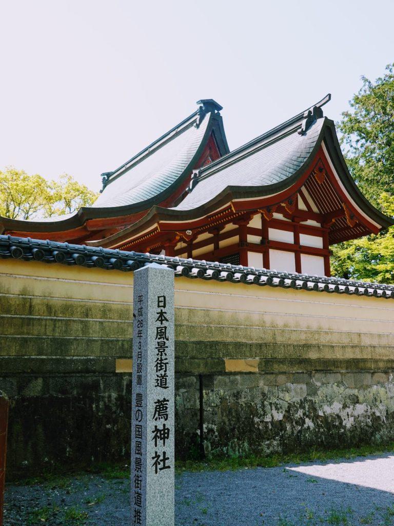 薦神社の社殿