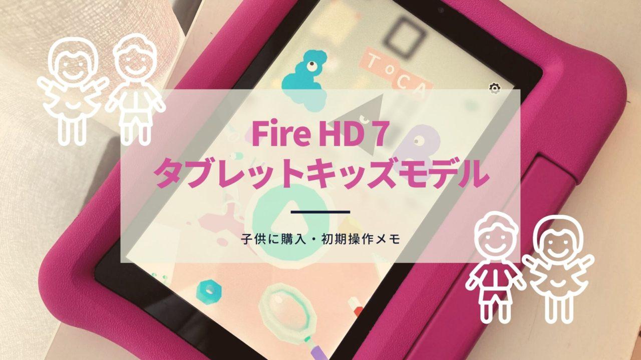 Fire-HD-7-タブレット-キッズモデル