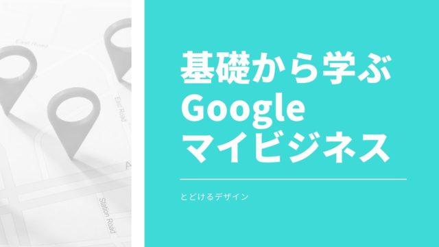 基礎から学ぶGoogleマイビジネス