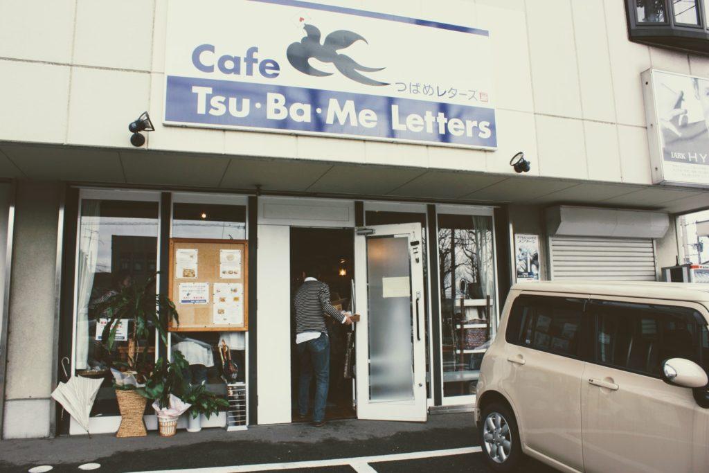 カフェつばめレターズ(以前の場所)