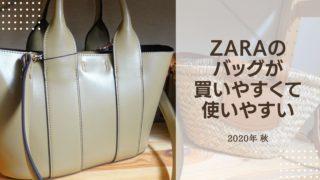 ZARAのバッグが買いやすく、使いやすい-2020秋