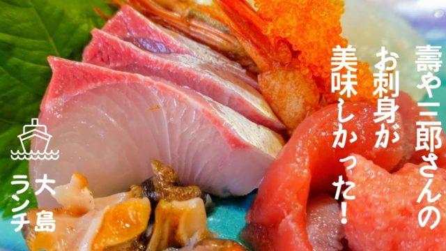 宗像・大島で美味しいランチ「壽や 三郎」のお刺身が美味しかった!