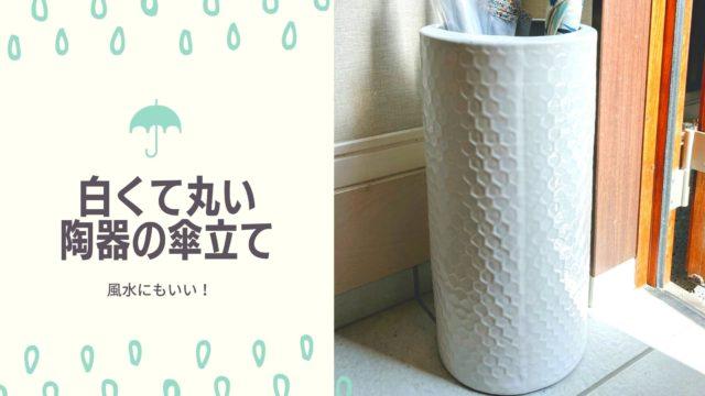 風水にもいい白くて丸い陶器の傘立て