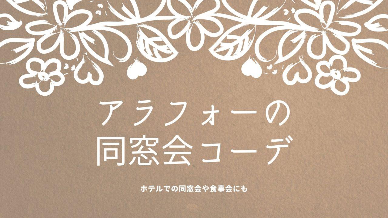 アラフォーの同窓会コーデ