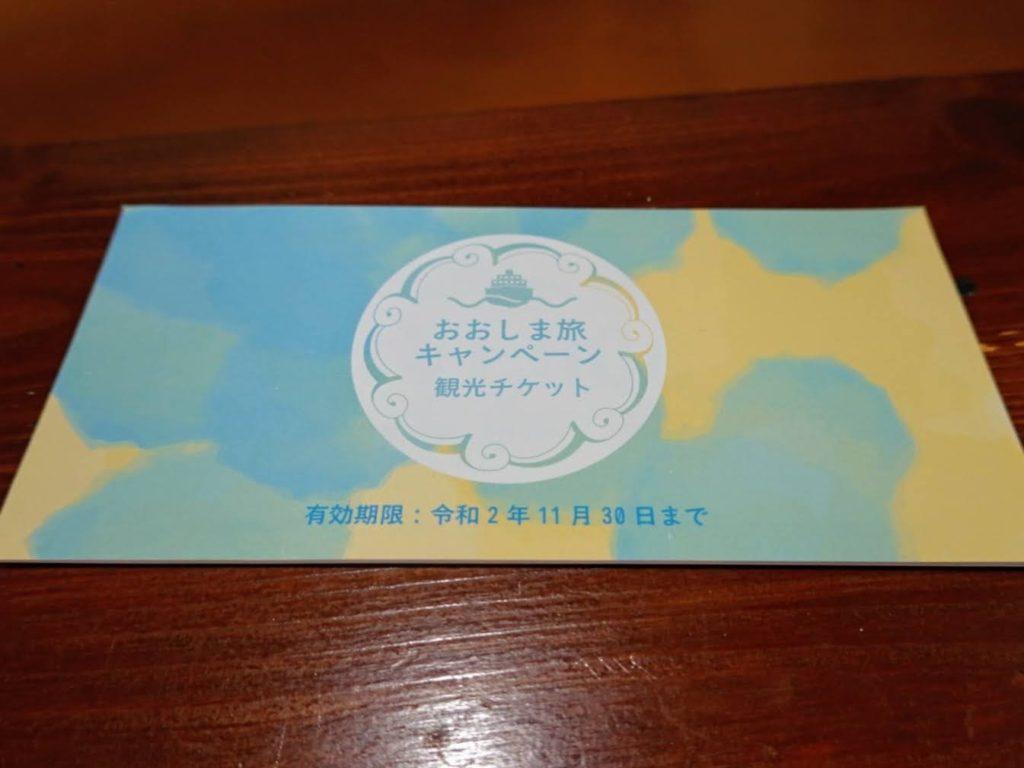 大島のお得なチケット