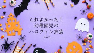 幼稚園児のハロィン衣装(女の子)