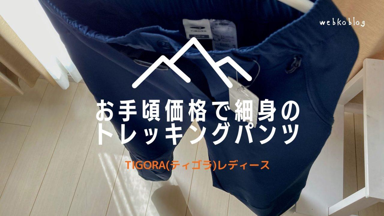 お手頃価格で細身のトレッキングパンツを見つけましたTIGORA(ティゴラ)レディース
