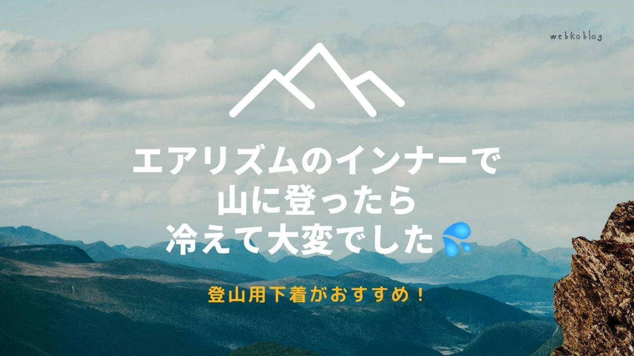 ユニクロエアリズムのインナーで 山に登ったら 冷えて大変でした
