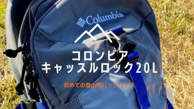 コロンビア-キャッスルロック-20Lを日帰り低山登山で初使用