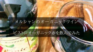 添付ファイルの詳細 メルシャンの有機ワイン「ビストロオーガニック」赤を飲んでみた