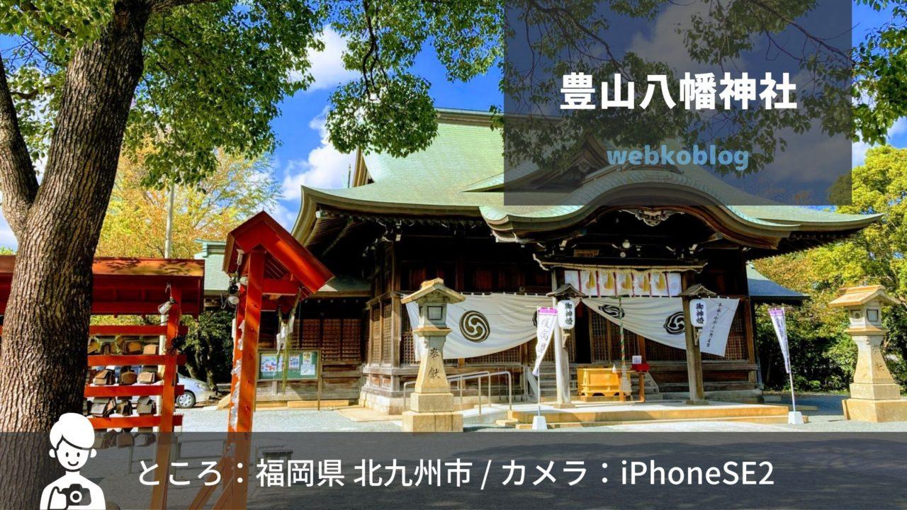 八幡東区の豊山八幡神社に行って来ました