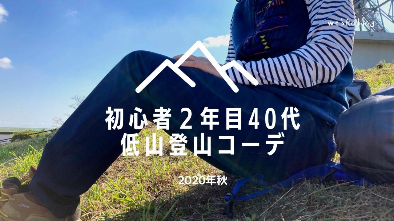 初心者2年目40代女 低山登山コーデ