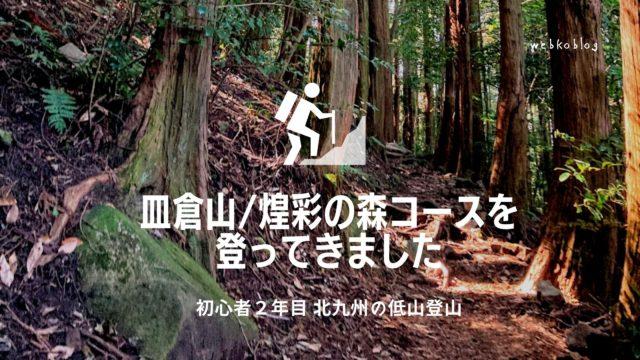 北九州低山登山・皿倉山 煌彩の森コースを登ってみました