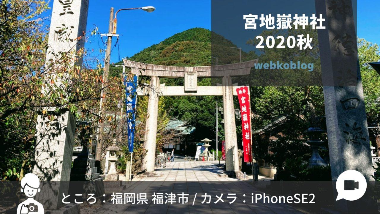 福岡県福津市の宮地嶽神社に行って来ました2020秋