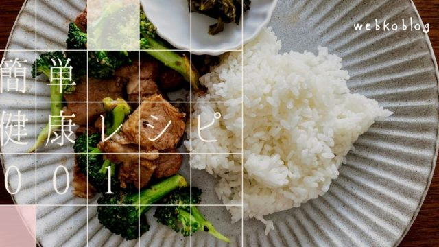 簡単健康レシピ001_塩麹ポークと野菜炒め